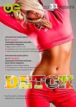 DETOX – программа в фитнес-клубе «WeGym Митино»