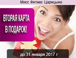 Вторая карта в подарок в клубе для женщин «Мисс Фитнес Царицыно»!