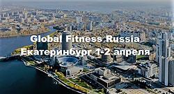 Global Fitness Russia в Екатеринбурге