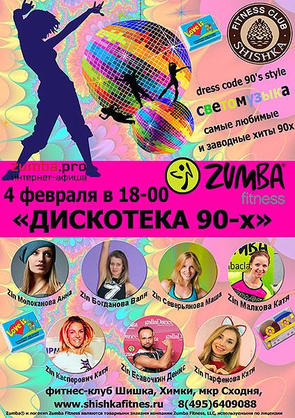 Zumba Fitness. «Дискотека 90-х» в клубе Shishka
