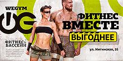 Фитнес вместе выгоднее в клубе «WeGym Митино»!