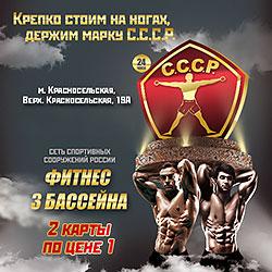 2 фитнес-карты по цене одной в клубе «С.С.С.Р. Красносельская»!