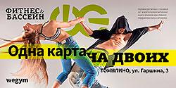 В феврале специальная клубная карта на двоих по привлекательной цене в фитнес-клубе «WeGym Звёздный» в Томилино!