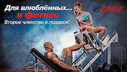 Для влюбленных в фитнес – второе членство в подарок в сети фитнес-клубов «Планета Фитнес»!