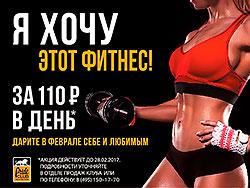 День фитнеса за 110 рублей в клубе «Pride Club Тимирязевская»!*