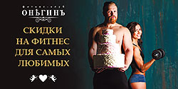 Двойная скидка для влюблённых в фитнес в клубе FitFashion «Онегинъ»!