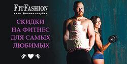 Двойная скидка для влюблённых в фитнес в клубе FitFashion «Каскад»!