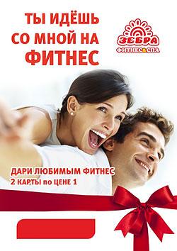 При покупке фитнес-карты – вторая в подарок в сети фитнес-клубов «Зебра»!