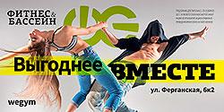 Акция на фитнес «Вместе – выгоднее!» в клубе «WeGym Ферганская»!