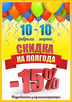 Скидка на фитнес 15% в клубе «О2»!