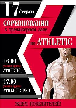 Соревнования по Athletic в клубе «О2»