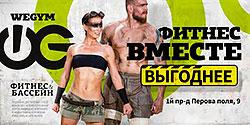 Фитнес&Бассейн вместе выгоднее в клубе «WeGym Зелёный»!