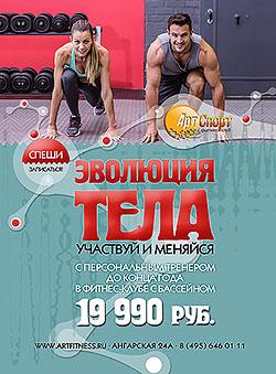 Эволюция тела. Фитнес на уникальных условиях до конца года в клубе «Арт-Спорт»!