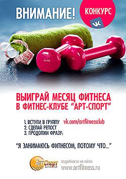 Внимание! Фитнес-конкурс в клубе «Арт-Спорт»: «Я занимаюсь фитнесом, потому что...»