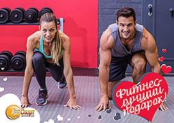 Что подарить своей половинке на День Святого Валентина? Фитнес – лучший подарок! Клуб «Арт-Спорт»