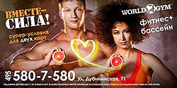 Супер условия при покупке двух карт на фитнес в клубе «World Gym Дубининская»!