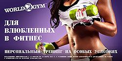 Персональный тренинг на особых условиях в клубе «World Gym Дубининская»!