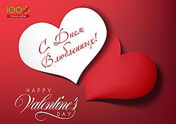 «Фитнес-центр 100%» от всего сердца поздравляет вас с Днем влюбленных!