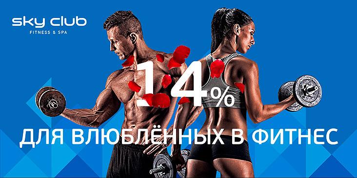 Весь февраль! Для влюбленных в фитнес скидка 14% в клубе Sky Club!