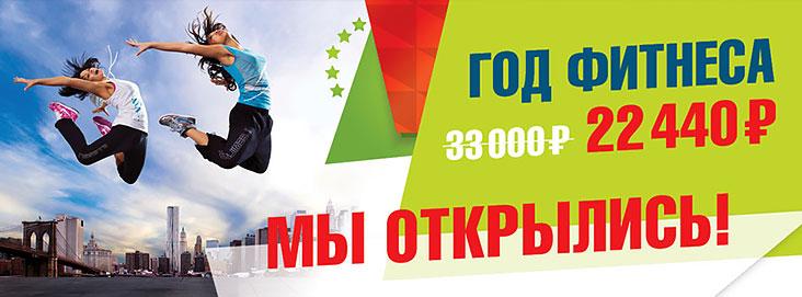 Год фитнеса – 22 440 руб! Мы открылись – клуб «Юна Aqua Life Каширка»