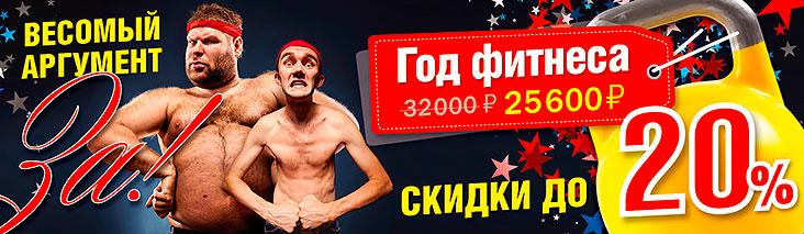 Скидки на фитнес до 20% в клубе «Юна Aqua Life Первомайская»!