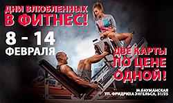 Дни влюбленных в фитнес в клубе «Gym Fitness Studio Бауманская»!