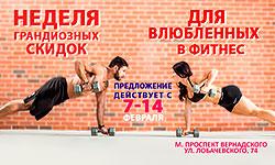 Неделя грандиозных скидок для влюбленных в фитнес в клубе «Gym Fitness Studio Проспект Вернадского»!