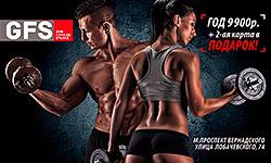 Год фитнеса – 9900 руб в клубе «Gym Fitness Studio Проспект Вернадского»!