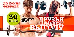 Дарим +30 дней за каждого приведенного друга в клуб «WeGym Ферганская»!*