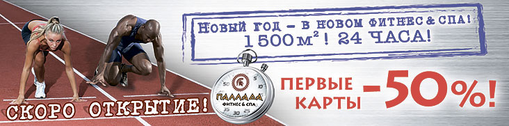 Скоро открытие фитнес-клуба «Паллада Новогиреево»! Первые карты - 50% только в феврале!