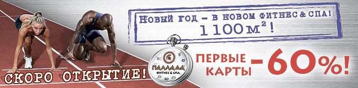 Скидки до 60%! Скоро открытие фитнес-клуба «Паллада Бутово»!