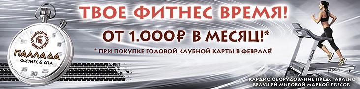 Твое фитнес-время! Фитнес от 1000 рублей в месяц в клубе «Паллада Отрадное»!*