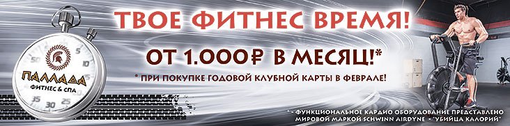 Твое фитнес-время! Фитнес от 1000 рублей в месяц в клубе «Паллада Октябрьское поле»!*