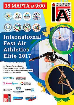 Открытый международный турнир International Air Athletics Fest Elite 2017