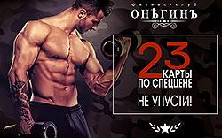Достойные скидки на фитнес – для сильных духом в клубе «FitFashion Онегин»!