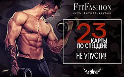 Достойные скидки на фитнес – для сильных духом в клубе «FitFashion Каскад»!