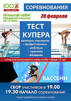 12-минутный тест Купера – соревнования по плаванию в бассейне «Фитнес-центра 100%»!