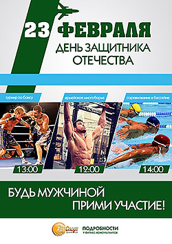 23 февраля – фитнес для настоящих мужчин в клубе «Арт-Спорт»!