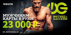 Мужчинам – карты в руки! Фитнес за 23 000 р. в клубе «WeGym Митино»!
