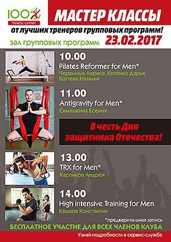 Fitness Day for Mens – в честь Дня Защитника Отечества в «Фитнес-центре 100%»!