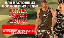 Для настоящих воинов и их леди! Фитнес-скидка 50% в клубе «Gym Fitness Studio Бауманская»!