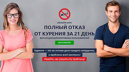 Курение снижает производительность труда