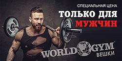 Специальная цена на фитнес только для мужчин в клубе «World Gym Вешки»!