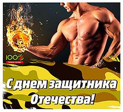 «Фитнес-центр 100%» поздравляет с Днём защитника Отечества!