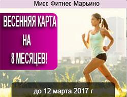 Весенняя карта на 8 месяцев фитнеса в клубе «Мисс Фитнес Марьино»!