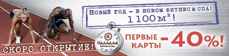 Старт продаж! Первые фитнес-карты -40% в клубе «Паллада Бутово»!