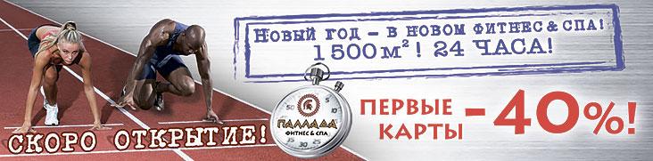 Скоро открытие фитнес-клуба «Паллада Новогиреево»! Первые карты -40%!