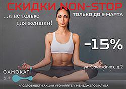 Скидки на фитнес Non-Stop ... и не только для женщин в клубе «Самокат»!