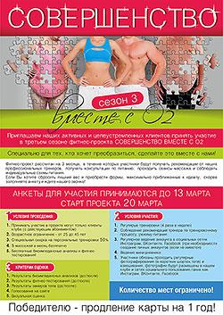 «Совершенство. Сезон 3» вместе с фитнес-клубом «О2»