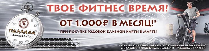 Твое фитнес-время! Фитнес от 1000 рублей в месяц в клубе «Паллада Октябрьское поле»!